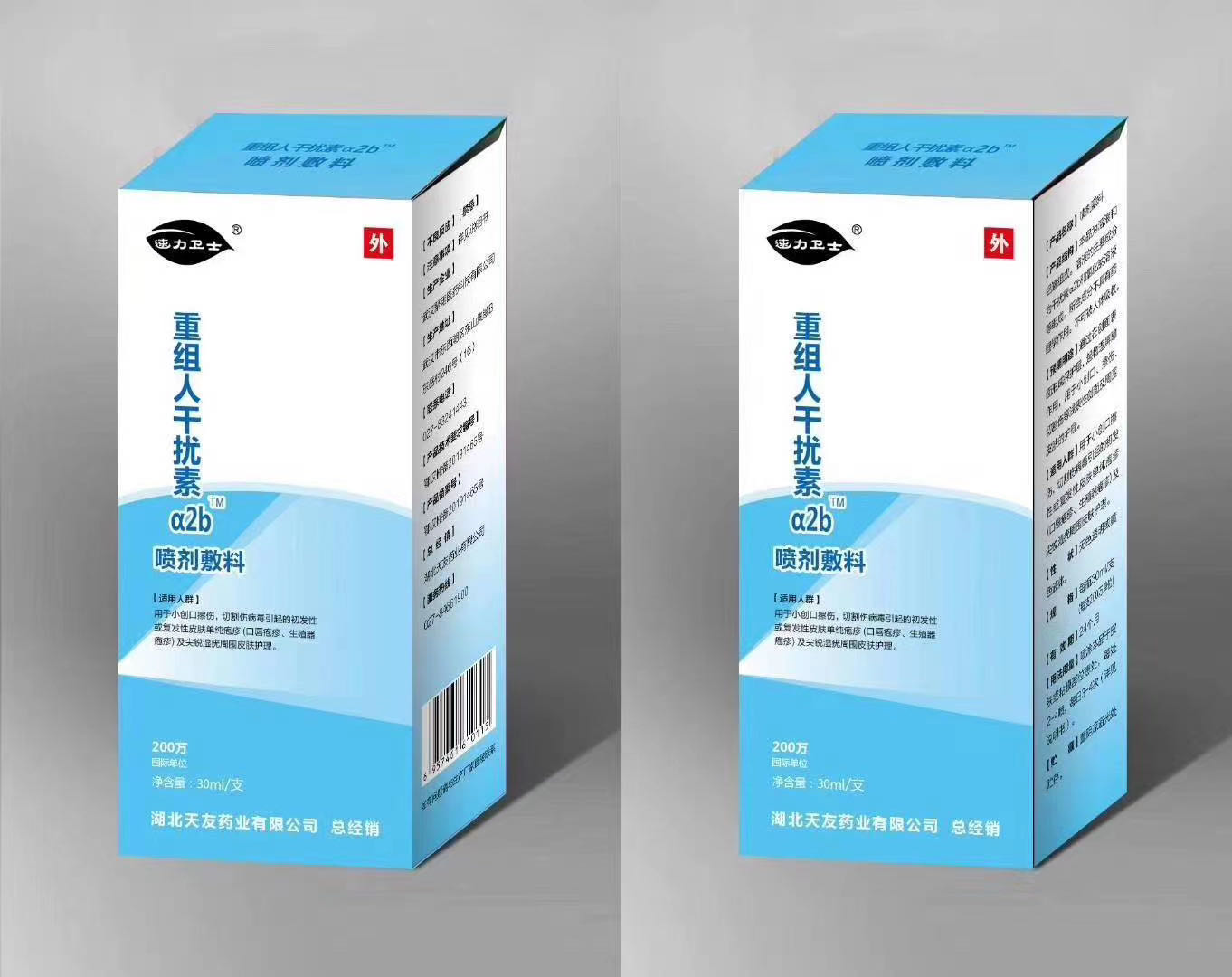 重组人干扰素a2b喷剂敷料