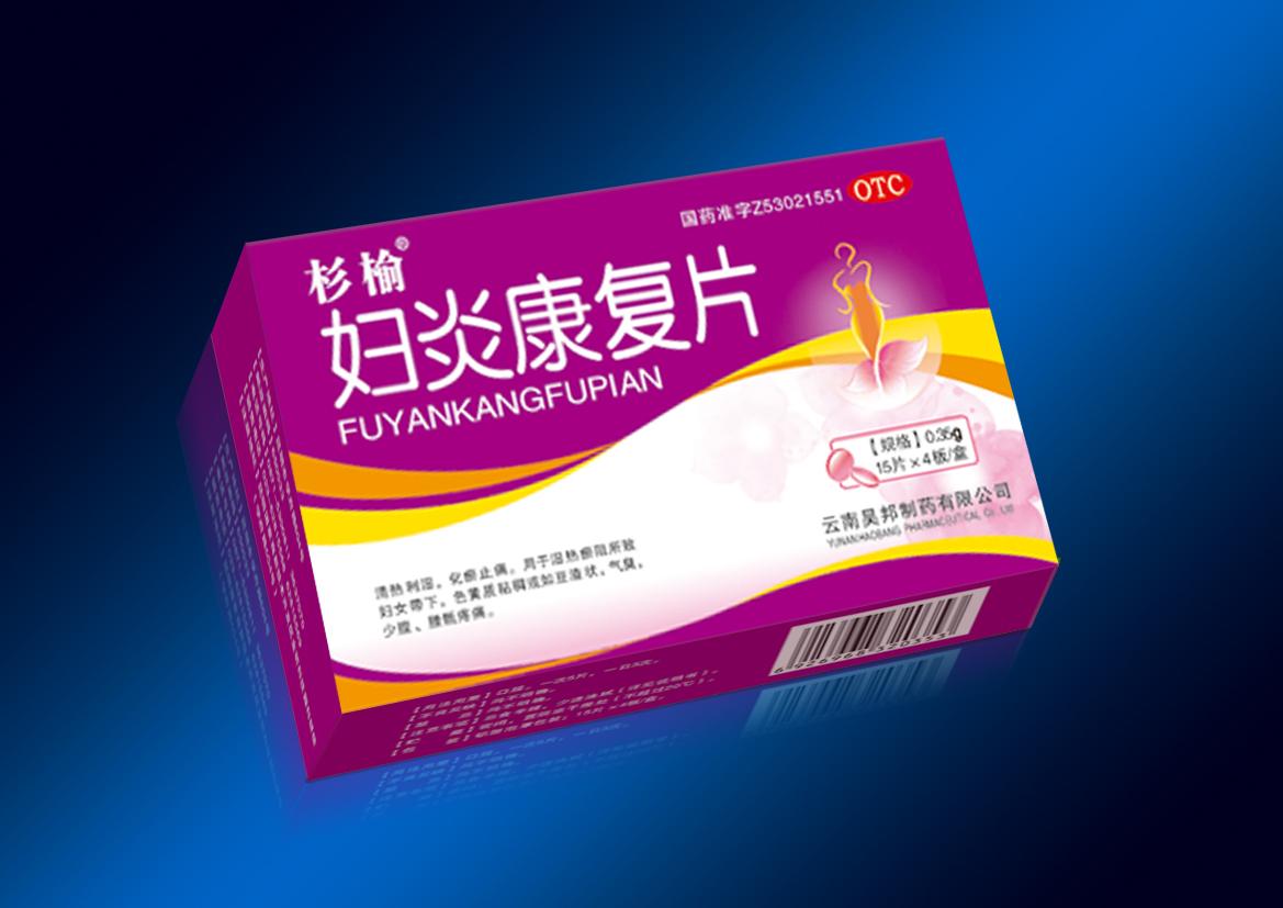 妇炎康复片(处方药)